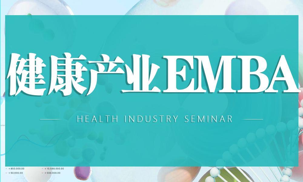 健康产业EMBA