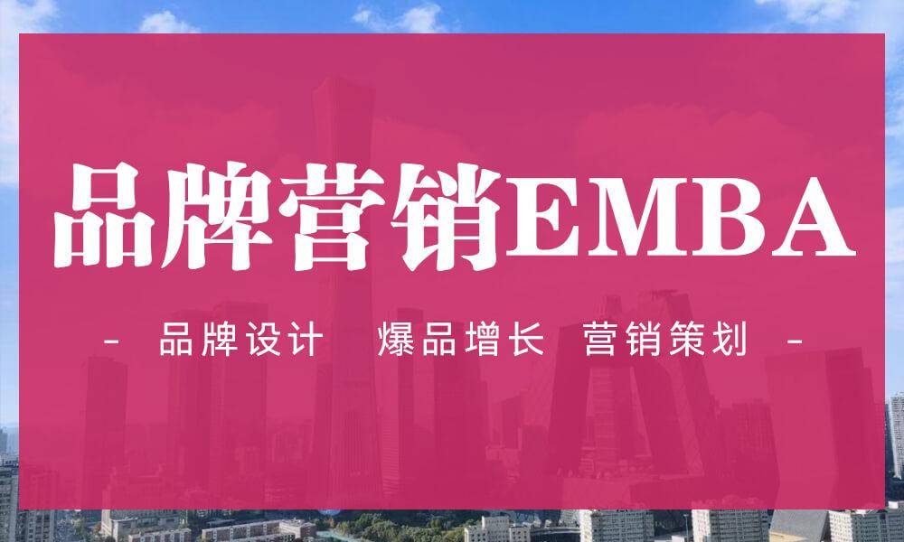品牌营销策划MBA