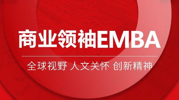 商业领袖EMBA