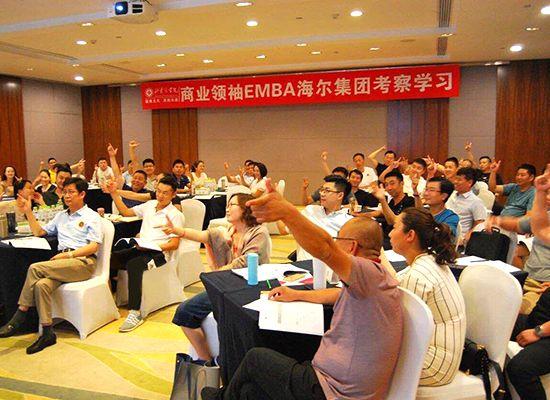 商业领袖EMBA海尔集团考察学习