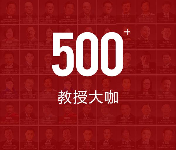 500+教授大咖