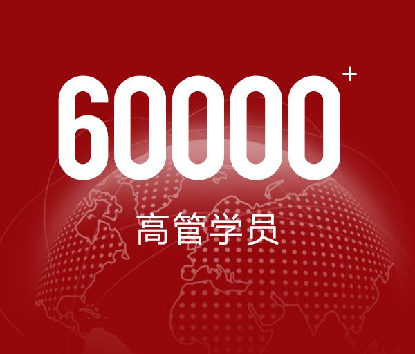 60000+高管学