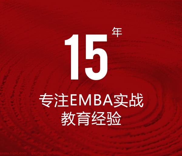15+专注EMBA实战教育经验